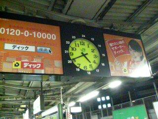 北海道旅行出発